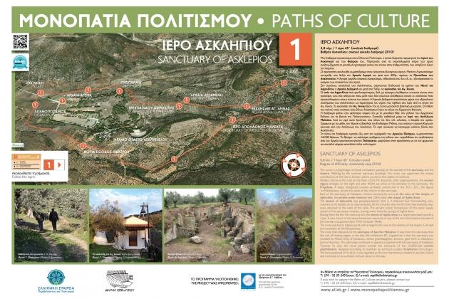 Epidavros_Path1
