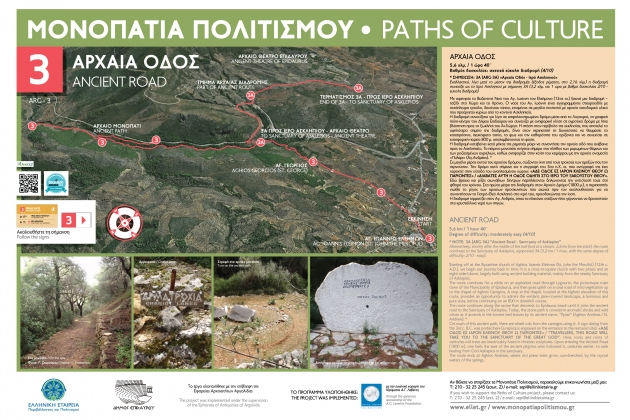 Epidavros_Path3