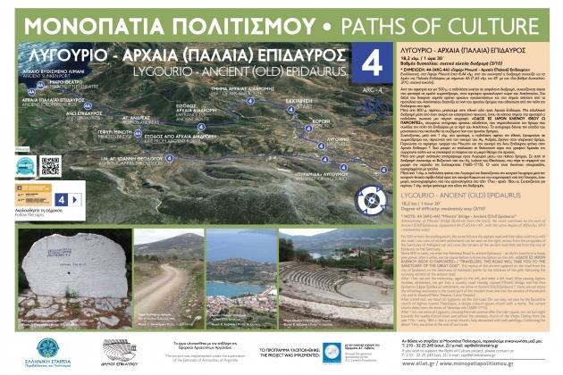 Epidavros_Path4