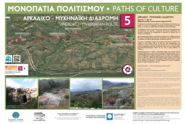 Epidavros_Path5
