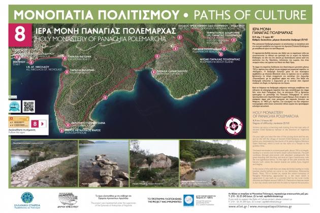 Epidavros_Path8