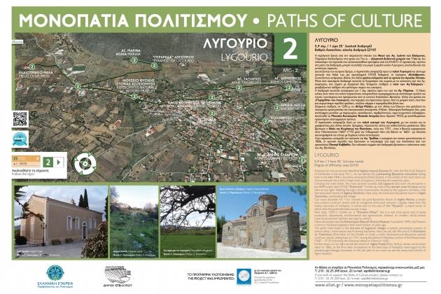 Epidavros_Path2